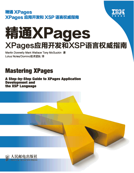 XPages in Chinese